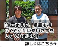 橋本さんの事例